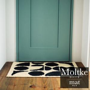 Moltke/モルトケ マット ルームマット 室内マット  玄関マット カーペット 洗える絨毯  1人暮らしからファミリーまでおしゃれなデザインでインテリアに映える|tasukurashi