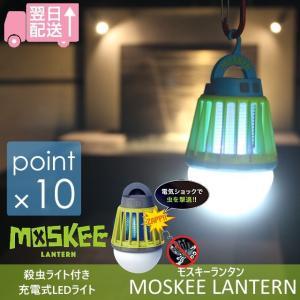 モスキーランタン/MOSKEE LANTERN 殺虫ライト付き充電式LEDランタン キャンプやフェスなどに役立つUVライト付きLEDライト tasukurashi