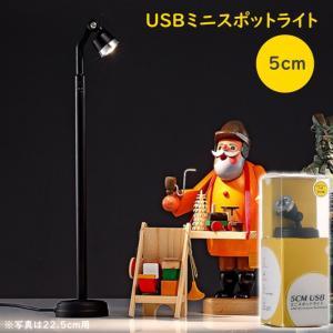 USB型ミニスポットライトスタンド5cm コレクションやフィギュアなどをライティングで魅力的に魅せる小型のスポットライトスタンド USB接続|tasukurashi