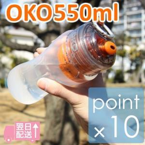 強力フィルター付き浄水ボトル OKO/オコ 550ml 強力なフィルターで水道水をおいしくろ過してくれる直飲み浄水ボトル|tasukurashi