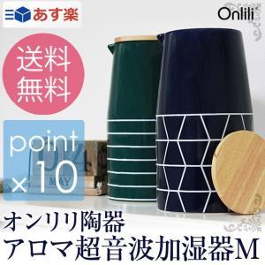 オンリリ 陶器アロマ超音波式加湿器M ノルディックコレクションONL-HF003N アロマオイル対応の陶器で出来た|tasukurashi