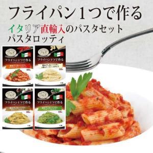パスタロッティ/pastarotti フライパン一つでパスタが8分で作れる 別ゆでなしで誰でも簡単に本格イタリアパスタを味わえる 即席パスタ 1人前90g|tasukurashi