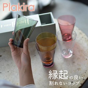 おしゃれで縁起の良い割れないコップ Plakira プラキラ 320ml おしゃれ 5色ギフトボックスセット クリア ピンク イエロー バイオレット グリーン|tasukurashi