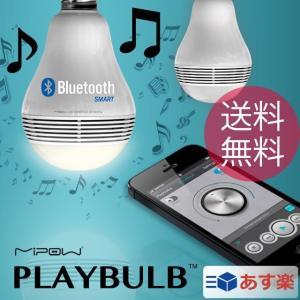 PLAYBULB/プレイバルブ ブルートゥーススピーカー付きのLED電球 スマホから無料アプリで調光、音楽再生可能 工事不要で取付るだけ|tasukurashi