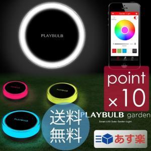 プレイバルブガーデン/PLAYBULB garden LEDソーラーライト おしゃれなガーデンライト 最長20時間点灯 ソーラー充電でスマホ等からカラー変更可能 tasukurashi