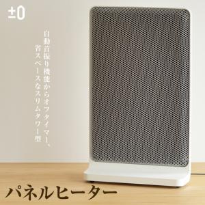 ±0パネルヒーターXHP-X010プラマイゼロパネルヒーター プラスマイナスゼロ 暖房 遠赤外線が部屋の中の家具や天井、床をじっくりあたためる キャスター付き