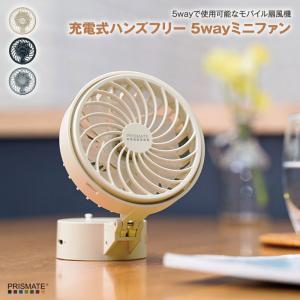 充電式ハンズフリー 5wayミニファン ハンディファン クリップ、ベルト、ストラップ、卓上、手持ちの5wayで使用可能なモバイル扇風機|tasukurashi