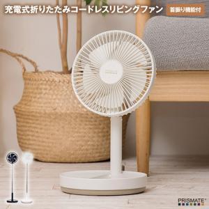 充電式折りたたみコードレスリビングファン 首振り機能付 充電式のコードレス扇風機がコンパクトに折りたためる 一度の満充電で最大約14時間の使用可能|tasukurashi