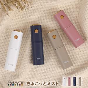 ちょこっとミスト タンクレス式 ポケットサイズの携帯型加湿器 とろみのない化粧水にも対応し、肌の潤いケアに PR-F053|tasukurashi
