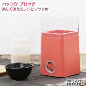 ハッコウ ブロック ヨーグルトメーカー 容器付き 牛乳パックでヨーグルトメーカー 甘酒・カスピ海ヨーグルト 発酵食品 レシピブック付 PR-SK008|tasukurashi