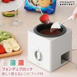 フォンデュブロック レシピブック付 PR-SK024 チーズ チョコレートフォンデュ バーニャカウダ 器 鍋 電気式|tasukurashi