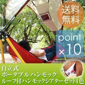 自立式ポータブルハンモック ルーフ付ハンモックシアターセット4色 ハンモックにルーフシート、カーテンシートでアウトドアでもプライベートスペース確保 tasukurashi