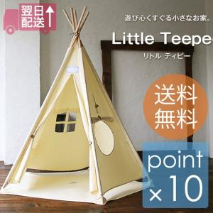 リトルティピー 子供の秘密基地のような可愛らしい小さなおうち キッズテント sifflusシフラス|tasukurashi