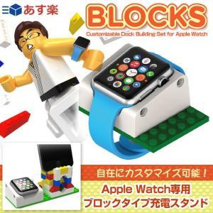 アップルウォッチ専用充電器スタンド スウィッチイージーブロックス Switch Easy Blocks for AppleWatch ブロックで自由にカスタマイズ|tasukurashi
