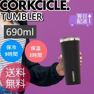 コークシクル タンブラー690ml/CORKCICLE tumbler690ml 保令9時間保温3時間おしゃれなタンブラー マイボトル マイボトル おしゃれボトル(楽ギフ_包装)|tasukurashi