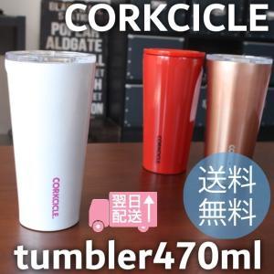 CORKCICLE TUMBLER 470ml/コークシクルタンブラー470ml 保冷、保温に優れた蓋付きタンブラー|tasukurashi