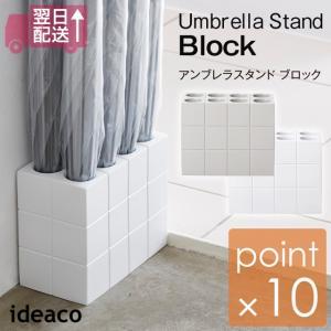 イデアコ アンブレラスタンドブロック/ideaco Umbrella Stand Block スリムでコンパクトに8本の傘が立てられる傘立て|tasukurashi