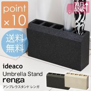 イデアコ アンブレラスタンドレンガ/ideaco Umbrella Stand renga スリムで邪魔にならない傘5本収納の傘立ておしゃれな傘立て|tasukurashi