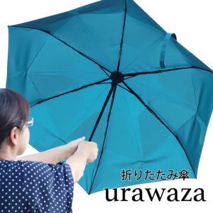 折りたたみ傘 urawaza・ウラワザ 3秒で折りたためる自動開閉傘 UVジャンプ式傘 晴雨兼用 日傘 雨傘 折りたたみ傘 コンパクト|tasukurashi