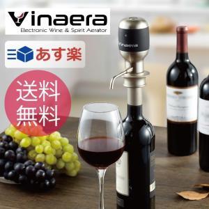 あすつく Vinaera/ビナエラ 電動ワインディスペンサー エアレーションしながらボタン一つで電動でワインを注げるディスペンサー tasukurashi