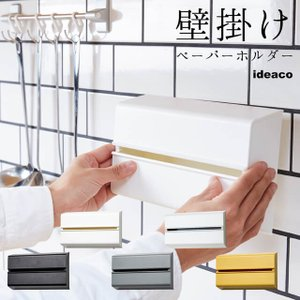 ideaco/イデアコ ペーパータオルケース WALL PT/ウォールピーティー 市販のタオルペーパー、キッチンペーパーが壁掛けで使えるおしゃれなケース|tasukurashi