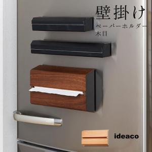 ideaco/イデアコ ペーパータオルケース WALL PT木目/ウォールピーティー 市販のタオルペーパー、キッチンペーパーが壁掛けで使えるおしゃれなケース|tasukurashi