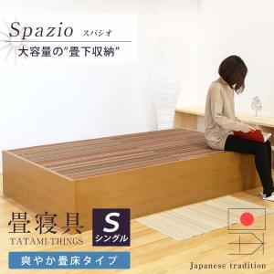 畳ベッド シングル 日本製 収納付きベッド ヘッドレスベッド スパシオ 選べる畳 爽やか畳床|tatamikouhinn