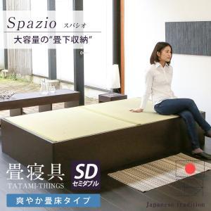 畳ベッド セミダブル 日本製 収納付きベッド ヘッドレスベッド スパシオ 選べる畳 爽やか畳床|tatamikouhinn