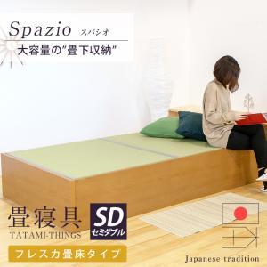 畳ベッド セミダブル 日本製 収納付きベッド ヘッドレスベッド スパシオ 選べる畳 エアーラッソ畳床
