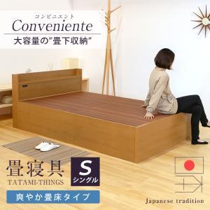 畳ベッド シングル 日本製 収納付きベッド 棚付き 木製ベッド コンビニエント 選べる畳 爽やか畳床