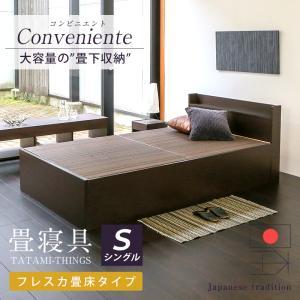 畳ベッド シングル 日本製 収納付きベッド 棚付き 木製ベッド コンビニエント 選べる畳 エアーラッ...