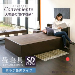 畳ベッド セミダブル 日本製 収納付きベッド 棚付き 木製ベッド コンビニエント 選べる畳 爽やか畳...