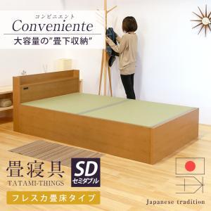 畳ベッド セミダブル 日本製 収納付きベッド 棚付き 木製ベッド コンビニエント 選べる畳 エアーラ...