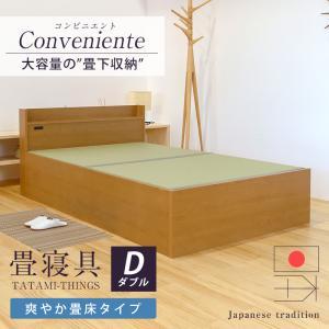 畳ベッド ダブル 日本製 収納付きベッド 棚付き 木製ベッド コンビニエント 選べる畳 爽やか畳床