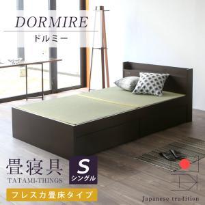 畳ベッド シングル 日本製 収納付きベッド 棚付きベッド 木製ベッド ドルミー 選べる畳 エアーラッ...