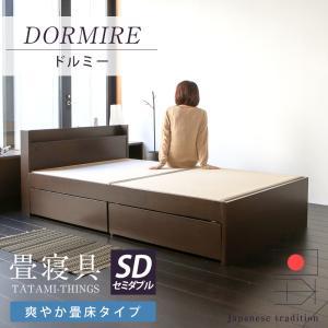 畳ベッド セミダブル 日本製 収納付きベッド 棚付きベッド 木製ベッド ドルミー 選べる畳 爽やか畳...