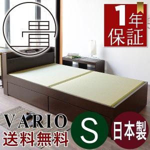 畳ベッド シングル 日本製 収納付きベッド 棚付きベッド 木製ベッド バリオ 選べる畳 爽やか畳床