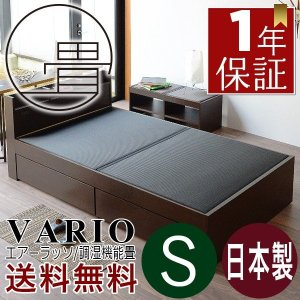 畳ベッド シングル 日本製 収納付きベッド 棚付きベッド 木製ベッド バリオ 選べる畳 エアーラッソ...