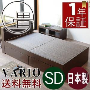 畳ベッド セミダブル 日本製 収納付きベッド 棚付きベッド 木製ベッド バリオ 選べる畳 爽やか畳床