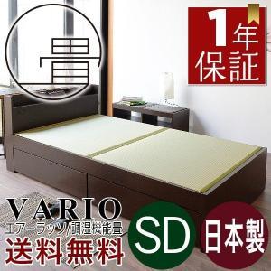 畳ベッド セミダブル 日本製 収納付きベッド 棚付きベッド 木製ベッド バリオ 選べる畳 エアーラッ...