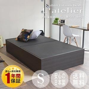 畳ベッド シングル 日本製 収納付きベッド ヘッドレス 木製 ラトリエ 選べる畳 爽やか畳床|tatamikouhinn