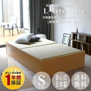 畳ベッド シングル 日本製 収納付きベッド ヘッドレス 木製 ラトリエ 選べる畳 エアーラッソ畳床|tatamikouhinn
