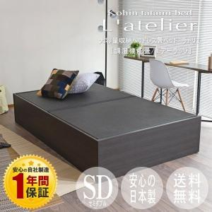畳ベッド セミダブル 日本製 収納付きベッド ヘッドレス 木製 ラトリエ 選べる畳 エアーラッソ畳床|tatamikouhinn