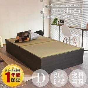 畳ベッド ダブル 日本製 収納付きベッド ヘッドレス 木製 ラトリエ 選べる畳 爽やか畳床|tatamikouhinn