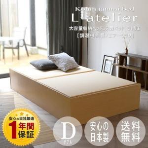 畳ベッド ダブル 日本製 収納付きベッド ヘッドレス 木製 ラトリエ 選べる畳 エアーラッソ畳床|tatamikouhinn