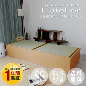 畳ベッド セミシングル 日本製 収納付きベッド ヘッドレス 木製 ラトリエ 選べる畳 爽やか畳床|tatamikouhinn