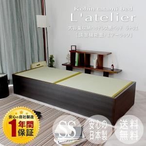 畳ベッド セミシングル 日本製 収納付きベッド ヘッドレス 木製 ラトリエ 選べる畳 エアーラッソ畳床|tatamikouhinn