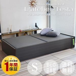 畳ベッド シングル 日本製 収納付きベッド ヘッドレス 木製 ラトリエ・テスタ 選べる畳 爽やか畳床