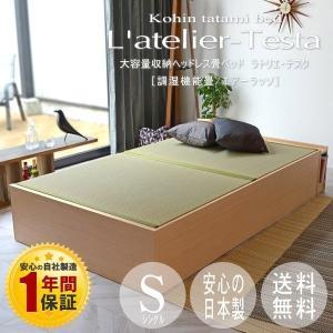 畳ベッド シングル 日本製 収納付きベッド ヘッドレス 木製 ラトリエ・テスタ 選べる畳 エアーラッ...