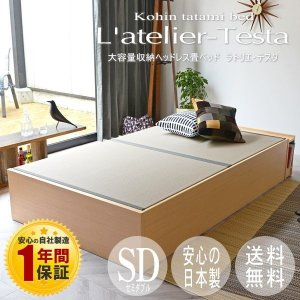 畳ベッド セミダブル 日本製 収納付きベッド ヘッドレス 木製 ラトリエ・テスタ 選べる畳 爽やか畳...